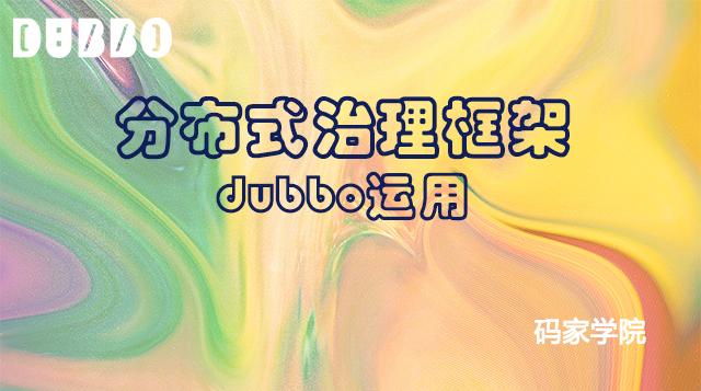 Dubbo分布式治理框架