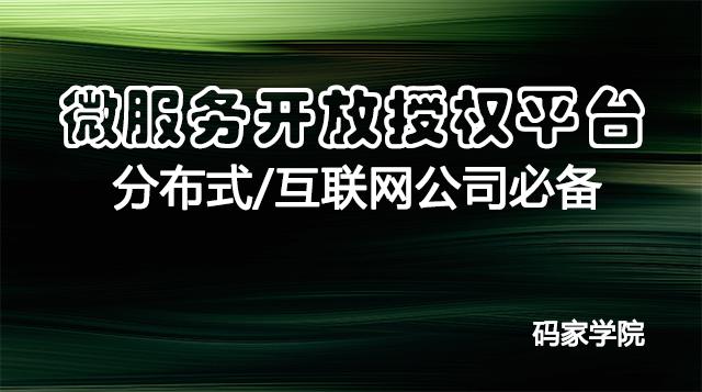 微服务开放授权平台(SSO)