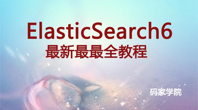 ElasticSearch6最新教程