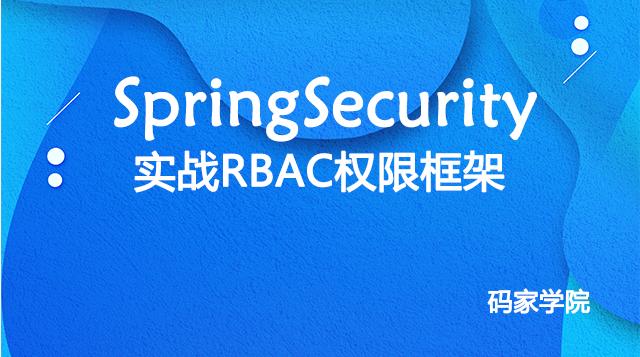 实战SpringSecurity权限框架