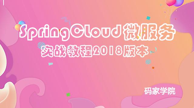 实战SpringCloud微服务