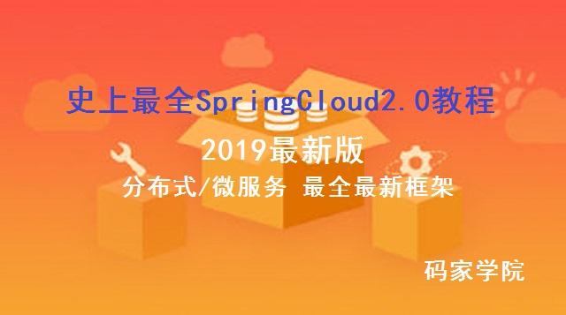 史上最全SpringCloud2.0教程